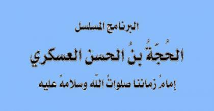 إمام زماننا صلوات الله عليه