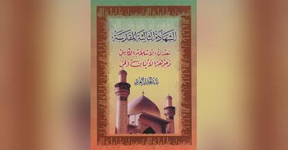 الشّهادة الثّالثة المقدّسة