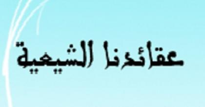 عقائدنا الشيعيّة