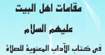 مقامات اهل البيت عليهم السلام في كتاب الآداب المعنوية للصلاة