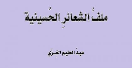 ملفّ الشعائر الحسينية