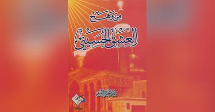 من وهج العشق الحسيني