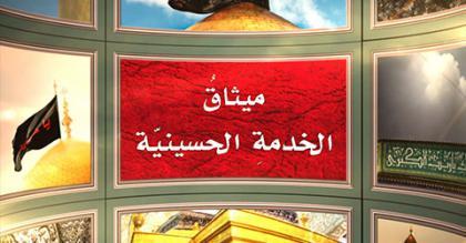 ميثاق الخدمة الحسينيّة
