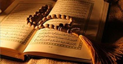 ونُنزّل من القرآن ما هُوَ شفاء