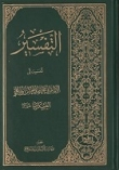 تفسير الإمام العسكري