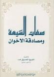 صفات الشيعة